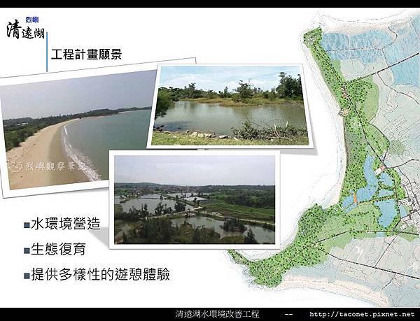 烈嶼清遠湖水環境改善簡報_10.jpg