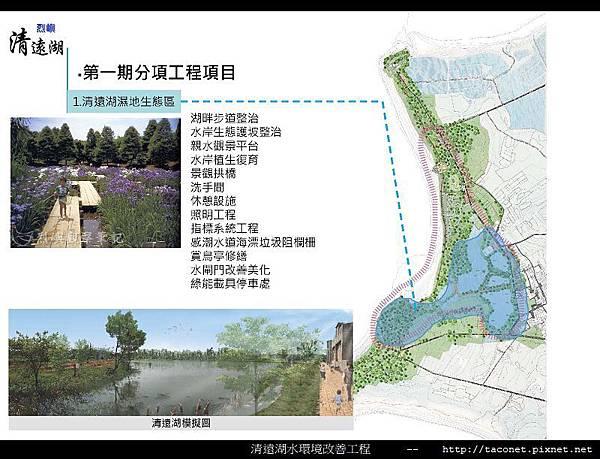 烈嶼清遠湖水環境改善簡報_11.jpg