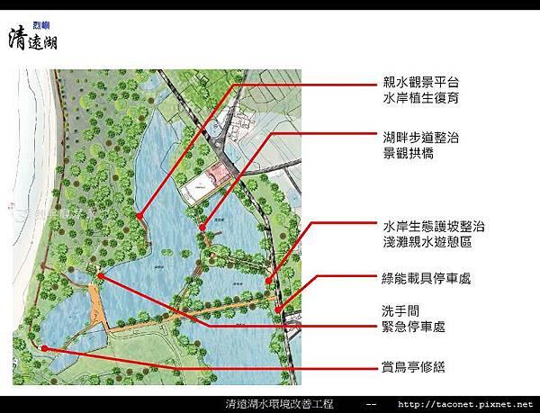 烈嶼清遠湖水環境改善簡報_12.jpg
