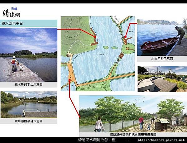 烈嶼清遠湖水環境改善簡報_13.jpg