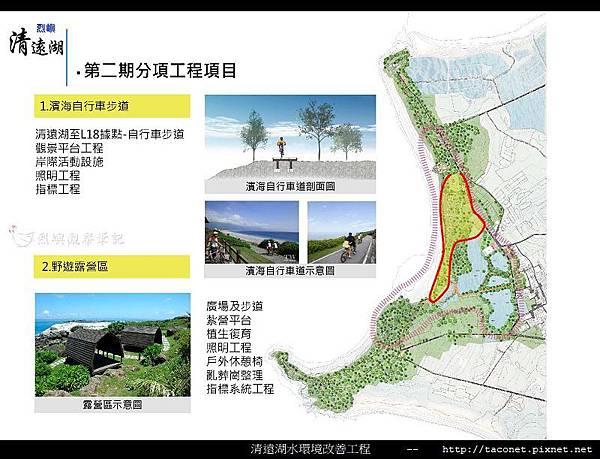 烈嶼清遠湖水環境改善簡報_17.jpg