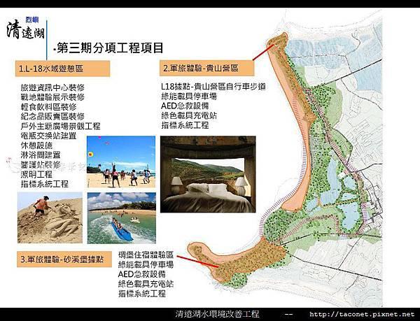 烈嶼清遠湖水環境改善簡報_18.jpg