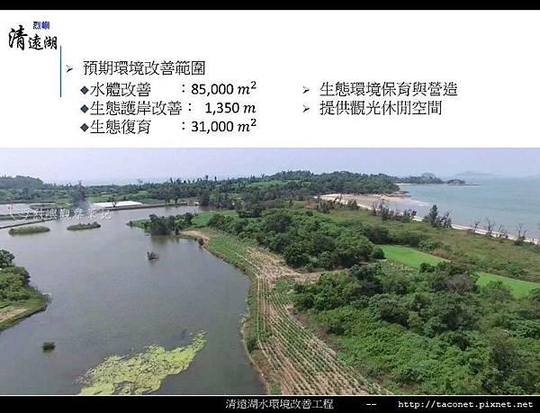 烈嶼清遠湖水環境改善簡報_24.jpg