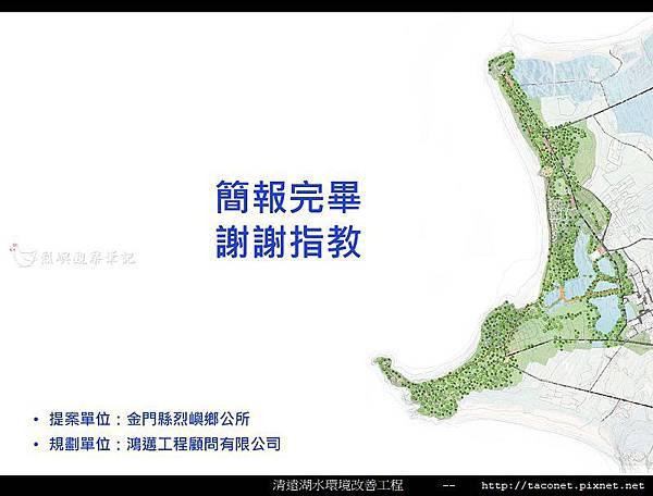 烈嶼清遠湖水環境改善簡報_25.jpg