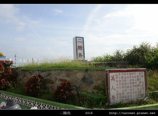 二膽島_04.jpg