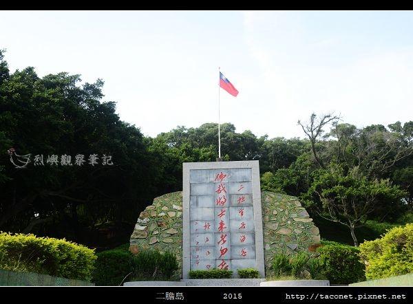 二膽島_08.jpg