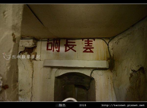 二膽島_09.jpg