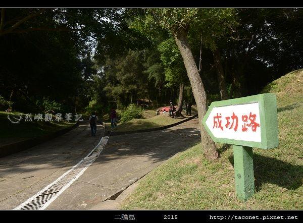 二膽島_15.jpg