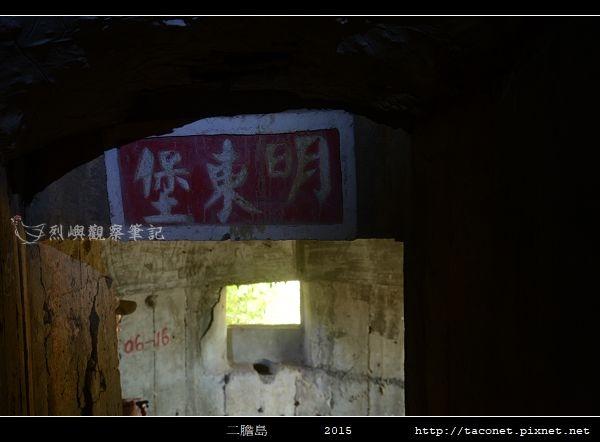 二膽島_21.jpg