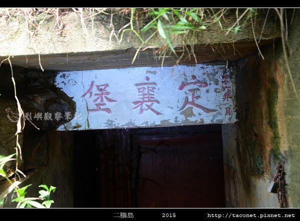 二膽島_23.jpg