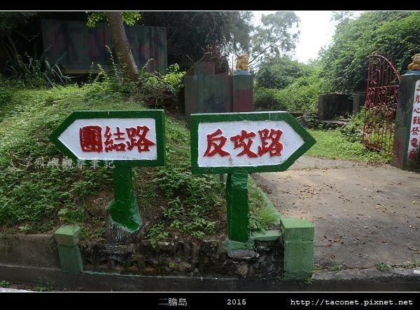 二膽島_35.jpg