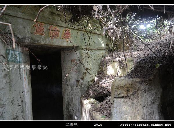二膽島_41.jpg