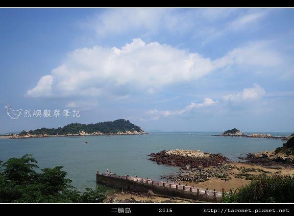 二膽島_54.jpg