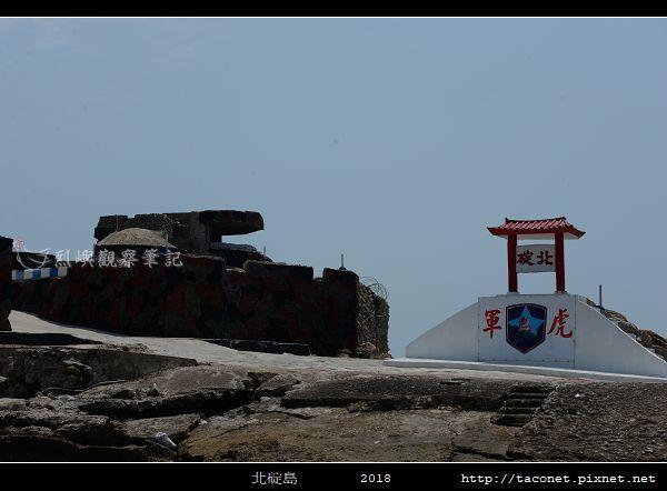 北碇島_11.jpg