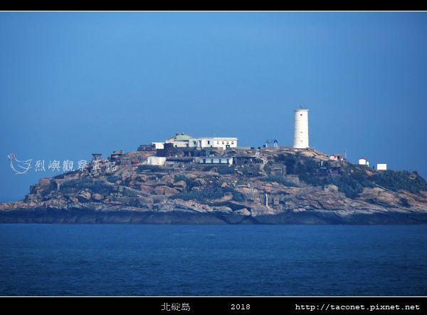 北碇島_36.jpg
