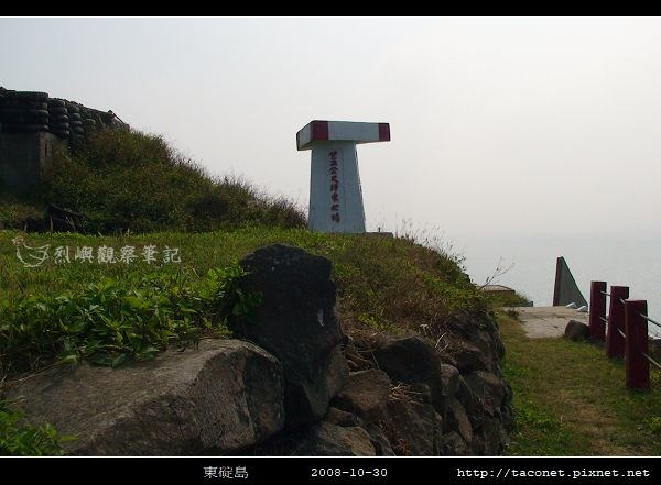 2008東碇島_03.jpg