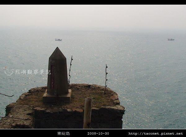 2008東碇島_05.jpg
