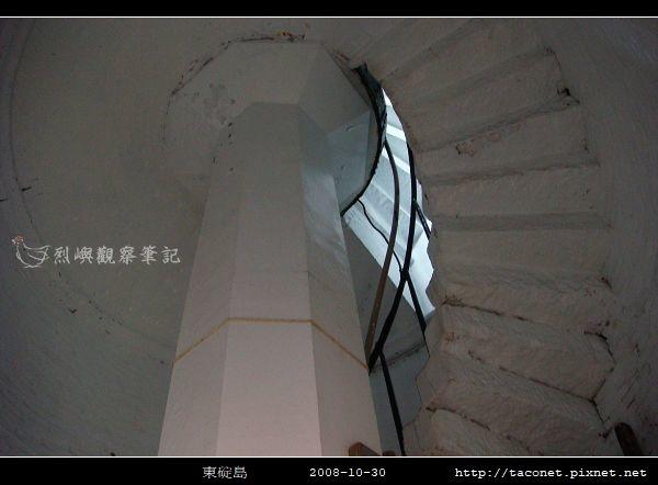 2008東碇島_08.jpg
