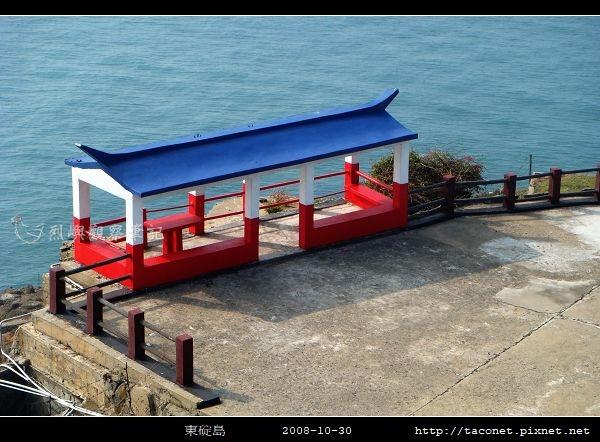 2008東碇島_11.jpg
