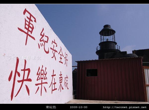 2008東碇島_32.jpg
