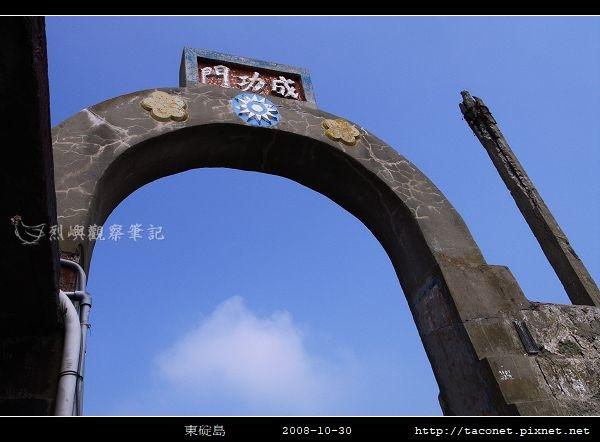 2008東碇島_33.jpg