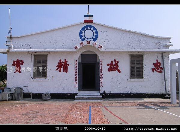 2008東碇島_35.jpg