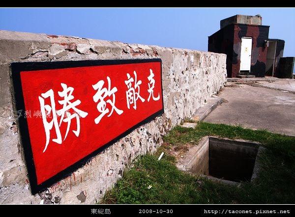 2008東碇島_39.jpg