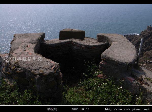 2008東碇島_42.jpg