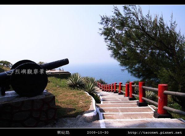 2008東碇島_54.jpg