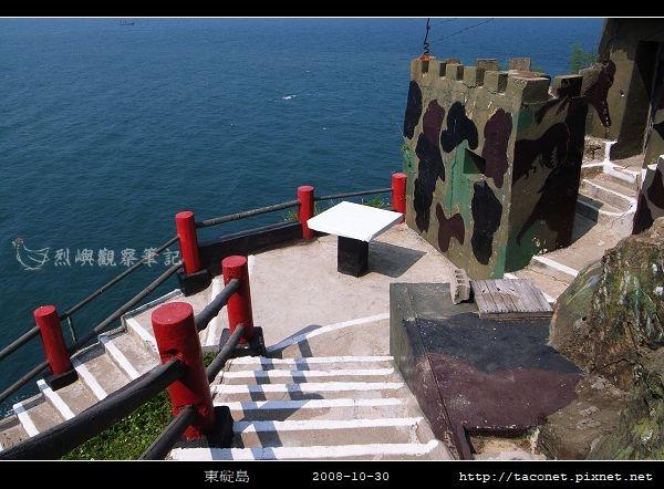 2008東碇島_59.jpg