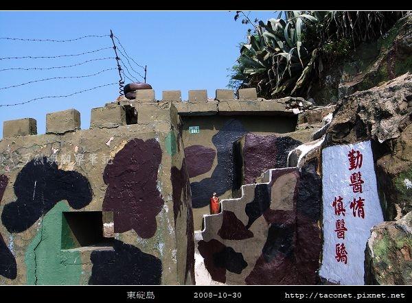 2008東碇島_60.jpg