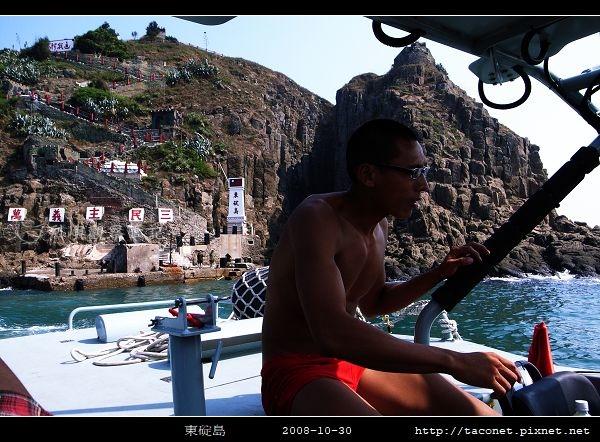 2008東碇島_63.jpg