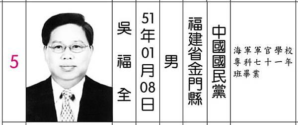 吳福全-1.jpg