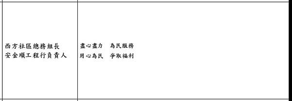 林安棍-2.jpg