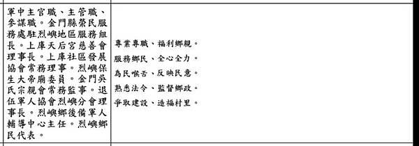 吳福全-2.jpg
