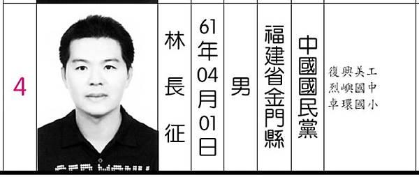 林長征-1.jpg