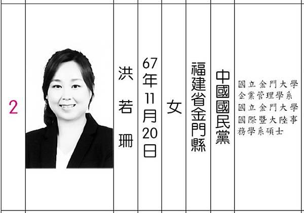 洪若珊-1.jpg