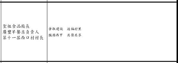 蔡福榮-2.jpg