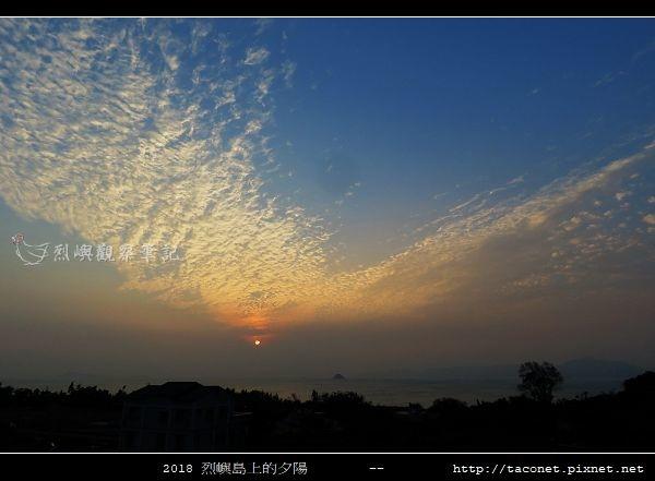 2018烈嶼島上的夕陽_01.jpg