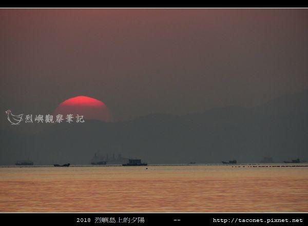 2018烈嶼島上的夕陽_02.jpg