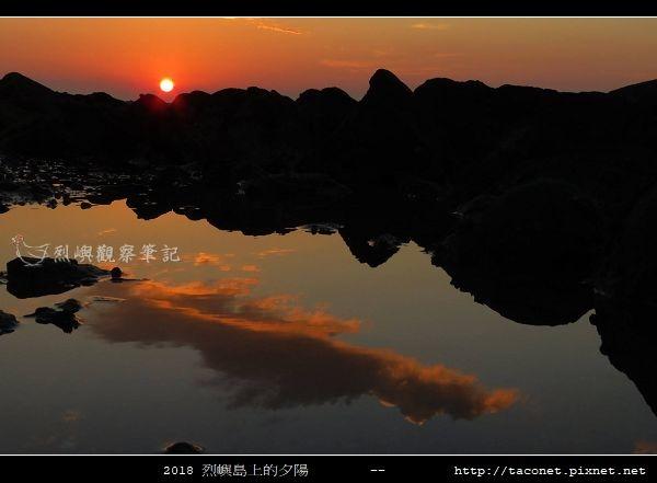 2018烈嶼島上的夕陽_03.jpg