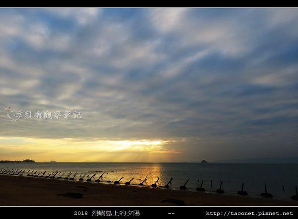 2018烈嶼島上的夕陽_04.jpg