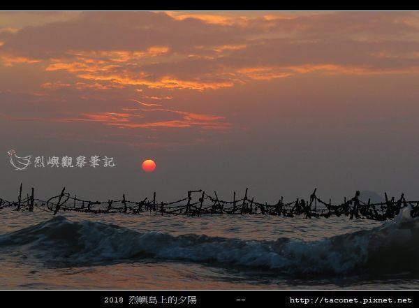 2018烈嶼島上的夕陽_05.jpg