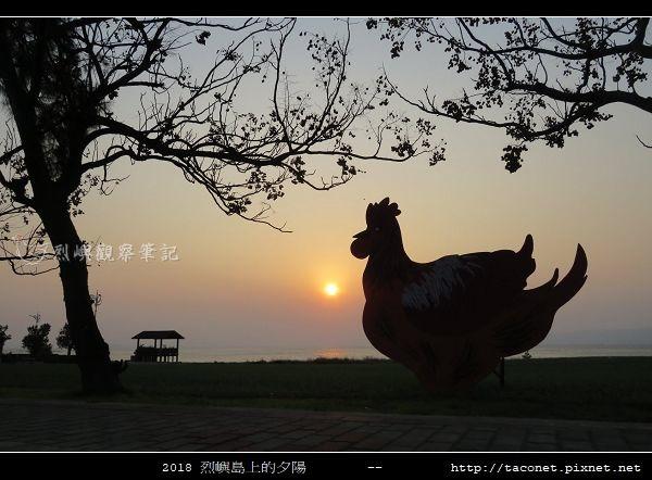 2018烈嶼島上的夕陽_09.jpg