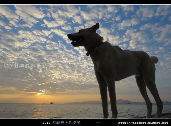 2018烈嶼島上的夕陽_08.jpg