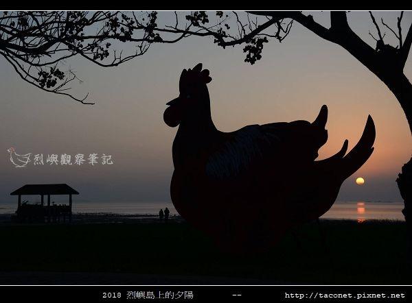 2018烈嶼島上的夕陽_10.jpg