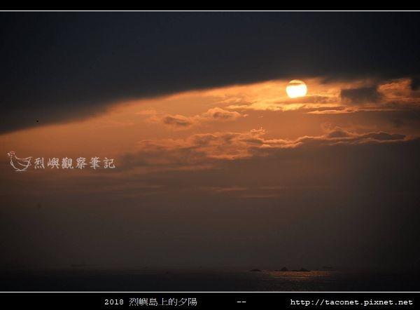 2018烈嶼島上的夕陽_11.jpg