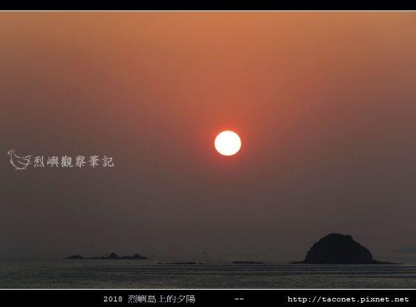 2018烈嶼島上的夕陽_12.jpg