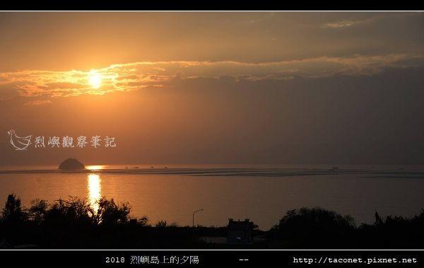2018烈嶼島上的夕陽_14.jpg