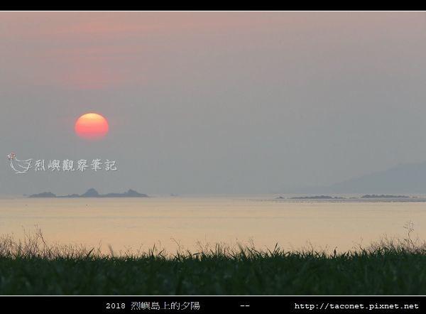 2018烈嶼島上的夕陽_13.jpg